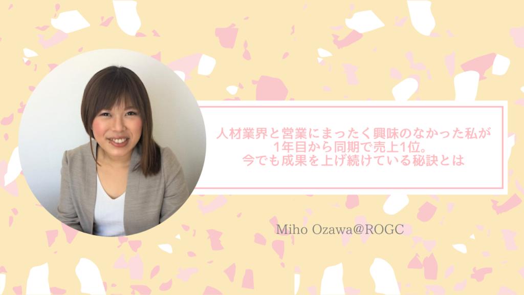 創業メンバーのひとりである小沢美帆は現在執行役員であり、採用支援事業部の営業責任者。第二新卒当初は人材業界と営業にまったく興味のなかった。