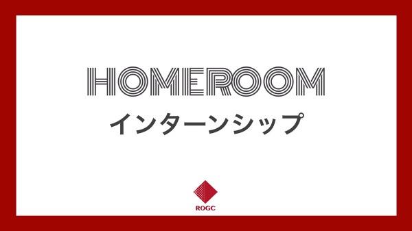 新感覚オンライン採用支援『HOMEROOM』を活用したリアルとオンラインの融合型インターンシップのご案内