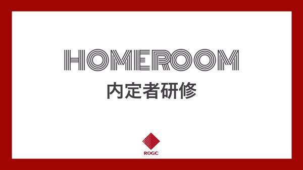 新感覚オンライン研修『HOMEROOM』を活用した内定者研修のご案内